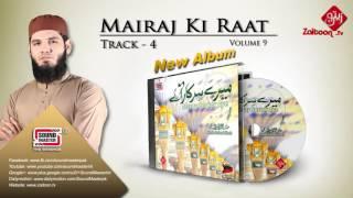 Mairaj Ki Raat | Heart Touching Naat | Hafiz Fahad Shah | Beautiful Voice
