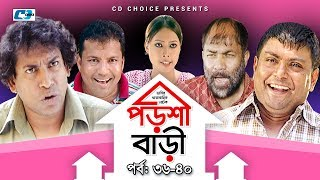 Porshi Bari | Episode 36-40 | Bangla Comedy Natok | Mosharaf Karim | Siddikur Rahman | Humayra Himu