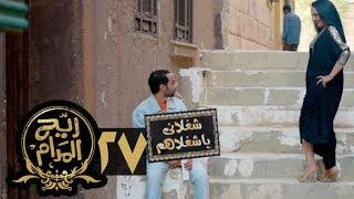 Rayah Al Madam - مسلسل ريَّح المدام - الحلقة 27 جوزني شكرا