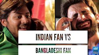 Indian Cricket Fan VS Bangladeshi Cricket Fan   ICC Champion's Trophy  Mauka Mauka- (ODF)