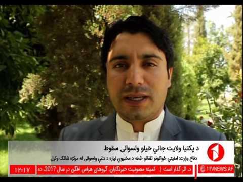 Afghanistan Pashto News.26.07.2017 د افغانستان پښتو خبرونه
