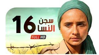 مسلسل سجن النسا HD - الحلقة السادسة عشر ( 16 ) - نيللي كريم / درة / روبي - Segn El nesa Series Ep16