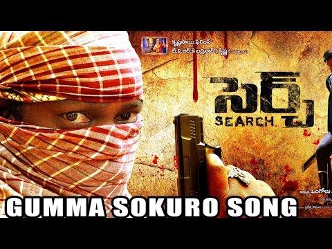 Search Telugu Movie - Gumma Sokuro Song