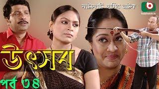 Bangla Natok | Utshob | Ep - 34 | Rahmat Ali, Intekhab Dinar, Chitralekha Guha | বাংলা নাটক