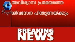 BJPയെ ശിവസേന  കുടി  കൈവിടുന്നു : Siva sena quits all allys with NDA
