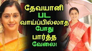 தேவயானி பட வாய்ப்பில்லாத போது பார்த்த வேலை! | Tamil Cinema News | Kollywood News | Latest Seithigal