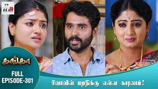 Ganga Tamil Serial | Episode 301 | 23 December 2017 | Ganga Latest Tamil Serial | Home Movie Makers
