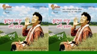 Chokher Jole Nodi hoilo | Full album jukebox | Bangla New Song 2017
