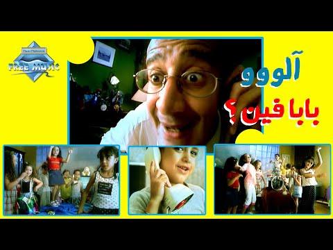 Xxx Mp4 Free Baby Baba Fein Music Video فري بيبي بابا فين فيديو كليب 3gp Sex
