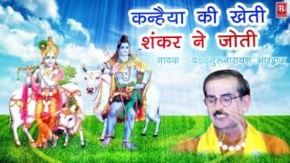 Dehati Kissa || Kanheya Ki Kheti Shankar Ne Joti  Part -1 || कन्हैया की खेती शंकर ने जोती -भाग १  ||