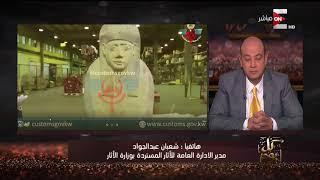 """كل يوم - كارثة .. السلطات الكويتية تضبط """"تابوت فرعوني"""" في المطار وتوصي بعودته لمصر"""