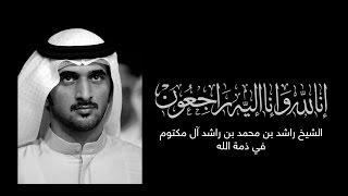 صلاة الجنازة وتشييع الشيخ راشد بن محمد بن راشد آل مكتوم إلى مثواه الأخير