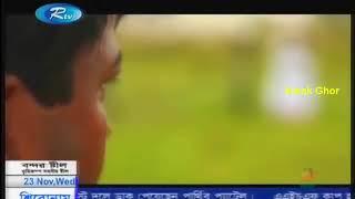 Musharraf Karim & Shokh Emotional Sen_natok ei kule ami r oi kule tumi