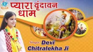 Pyaro Vrindavan Dhaam || Devi Chitralekha || Shri Krishna Bhajan # Bhakti Bhajan Kirtan