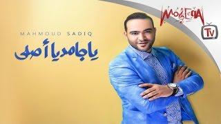 Mahmoud Sadiq / Ya Gamed Ya Asly - محمود صادق / يا جامد يا اصلي