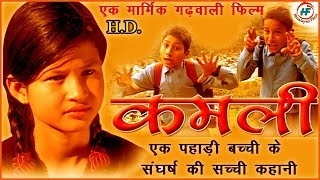 Kamli - garhwali film Now in HD || full movie ||  Heart Touching & Super Hit Uttarakhandi Film