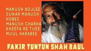 Manush Bhojle Sunar Manush Hobe Lalan Song