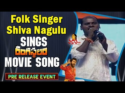 Xxx Mp4 Folk Singer Shiva Nagulu Sings Rangasthalam Movie Song Rangasthalam Pre Release Event 3gp Sex