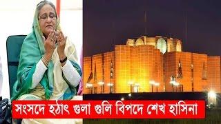 সংসদে হঠাৎ গোলাগুলির বিকট শব্দ অল্পের জন্য রক্ষা পেলেন প্রধানমন্ত্রী | Prime Minister | Bangla News