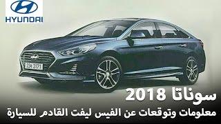 "هيونداي سوناتا 2018 فيس ليفت ""تقرير وصور"" Hyundai Sonata"