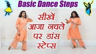 Wedding Dance steps | Learn Dance steps on Aaja Nachle | Online Dance | Boldsky