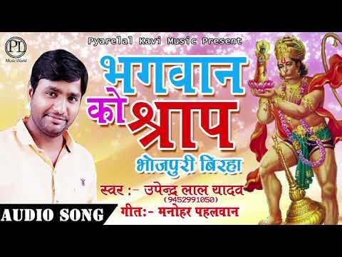 Xxx Mp4 2017 का सबसे हिट बिरहा भगवान को श्राप Upendra Lal Yadav New Hit Bhojpuri Biraha 2017 3gp Sex