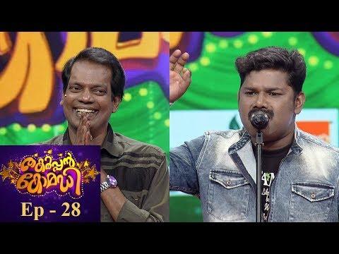 Xxx Mp4 Thakarppan Comedy Ep 28 50 Animal Sounds From One Throat  Mazhavil Manorama 3gp Sex