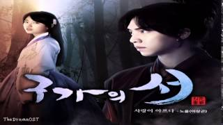 Lee Sang Gon (이상곤) - My Love Is Hurt (사랑이 아프다) Gu Family Book OST