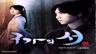 Lee Sang Gon (이상곤) - My Love Is Hurt (사랑이 아프다) Gu Family Book OST
