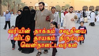 A lot of Foreigners Leave Saudi Arabia with end of this march 2018