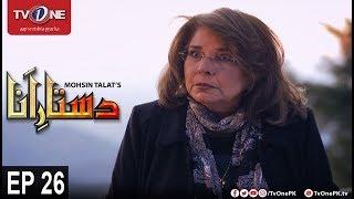 Dastaar e Anaa   Episode 26   TV One Drama   13th October 2017