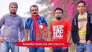 Bangladhol Studio Live I Band Vobo & Co  I Full Program