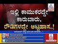 Download Video Download Cover Story |  No Protection For Girls And Women's In Pavagada - Part 1 3GP MP4 FLV