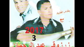 Zarzouki Abdrrehman 2017 Awa aymi جديد الفنان زرزوقي عبد الرحمان