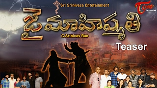 Jai Mahishmathi | Telugu Short Film Teaser | Directed by G. Srinivas Rao | #TeluguShortFilms