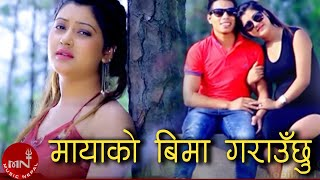 Latest Lok Dohari Song 2016/2072 ||