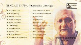 Old Bengali Songs | Best of Ramkumar Chatterjee | Bengali Tappa