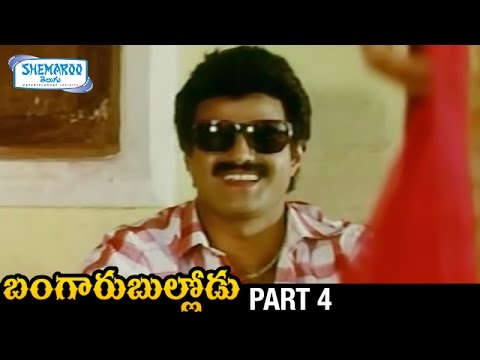 Bangaru Bullodu Telugu Full Movie | Balakrishna | Ramya Krishna | Part 4 | Shemaroo Telugu