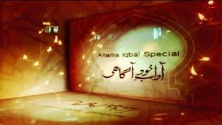 Adab-e-Khud Aa Gahi | Allama Iqbal Special | Complete Show | Virsa Heritage Revived