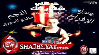 ماندو السورى اغنية حركلي شفايفك توزيع حمص السورى 2017 حصريا على شعبيات