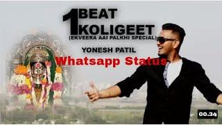 1 Beat Koligeet ( Ekveera Aai Palkhi Special) Yogesh Patil Whatsapp Status