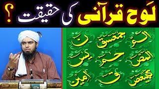 Laoh-e-QUR'ANI ki HAQEEQAT ??? JADO aur TAWEEZAT ka RUQYAH & ELAJ ??? (Engineer Muhammad Ali Mirza)