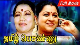 Tamil Super Hit Family Movie Tamil Ponnu HD| Full Lenth Hit Movie HD|Vijayakumar,Manorama,Radiga
