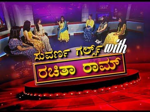 ಮದುವೆ ಆಗೋ ಹುಡುಗ ಹೇಗಿರಬೇಕೆಂದ ರಚಿತಾ..? P1- Suvarna Girls With Rachita Ram