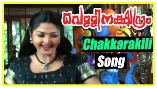 Malayalam Movie | Vellinatchatiram Malayalam Movie | Chakkarakili Song | Malayalam Movie Song