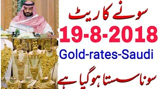 Today Saudi Gold price Saudi Arabia (2018)