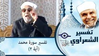 الشيخ الشعراوي | تفسير سورة محمد، (آية ٢)