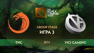 TNC vs Vici Gaming (карта 3), The Kuala Lumpur Major | Плеф-офф