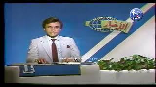 نشرة الاخبار من التليفزيون المصرى فى الثمانينات