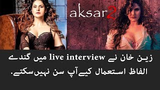 Zareen Khan vulgar talk in live interview about her hot scene and new movie Aksar 2
